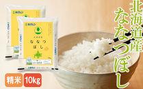 ホクレンななつぼし(精米10kg)