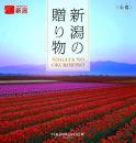 カタログギフト「新潟の贈り物」〈朱鷺コース〉