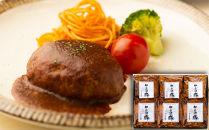 【伊豆沼豚】煮込みハンバーグ詰合せ(デミグラス6個)