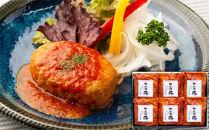 【伊豆沼豚】煮込みハンバーグ詰合せ(トマトソース6個)
