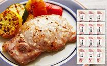 【伊豆沼豚】ロース塩麹漬け(12枚)