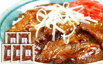 【伊豆沼豚】豚丼の具(5パック)