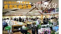 「道の駅おおとう桜街道」直売所商品券3,000点分