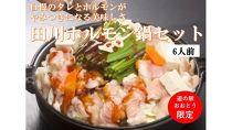 【ギフト用】【道の駅限定販売品】田川ホルモン鍋セット6人前