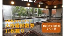 <道の駅おおとう桜街道さくら館>大浴場回数券11枚綴り
