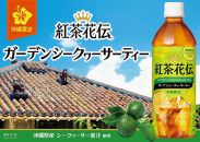 【沖縄限定販売!】紅茶花伝ガーデンシークヮーサーティー 500ml×24本