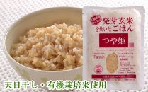 【2021年2月発送】「つや姫」発芽玄米を炊いたごはん150g×17パック(有機栽培・天日干し玄米使用)