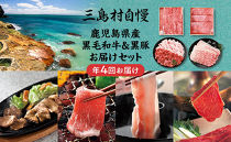 三島村自慢 鹿児島県産黒毛和牛&黒豚お届けセット(年4回お届け)