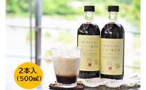 阿蘇の湧き水で煎れたコーヒー抽出液500ml×2