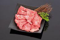 和歌山県産黒毛和牛「熊野牛」特選モモ焼肉400g4等級以上