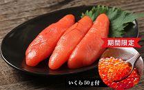 【新型コロナ支援】いくら50g付き!甘口たらこ2箱セット<大川商店>
