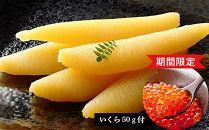 【新型コロナ支援】いくら50g付き!味付け数の子500g<大川商店>