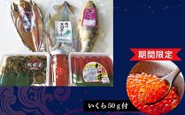 【新型コロナ支援】いくら50g付き!海の幸セット<大川商店>