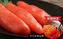 【新型コロナ支援】いくら50g付き!規格外たらこドーンと2kg!<大川商店>