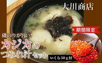 【新型コロナ支援】いくら50g付き!かじかのつみれ汁セット<大川商店>