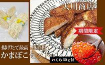 【新型コロナ支援】いくら50g付き!味自慢!かまぼこセット<大川商店>