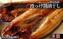 北海道利尻島から「利尻島産開きほっけ醤油干し5枚」<利尻漁業協同組合>