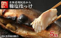 北海道利尻島から「利尻島産糠塩ほっけ5尾」<利尻漁業協同組合>