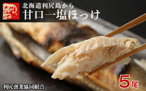 北海道利尻島から「利尻島産甘口一塩ほっけ5尾」<利尻漁業協同組合>