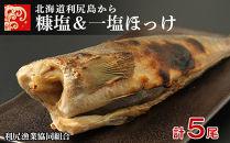 北海道利尻島から「利尻島産糠塩&一塩ほっけ食べ比べセット」<利尻漁業協同組合>