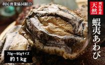 利尻島産天然蝦夷あわび1kg(中)<利尻漁業協同組合>