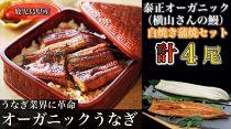 「泰正オーガニック(横山さんの鰻)~生産者直送~白焼き蒲焼きセット(計4尾)」