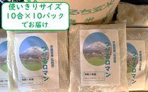 <令和元年産>つがるのお米「つがるロマン」精米したて、新鮮小分けパック10合入×10パック 試食用3合入り×3パック