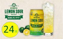 琉球レモンサワー350ml24缶セット