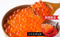 【新型コロナ支援】いくら50g付き!いくら醤油漬け2箱セット<大川商店>
