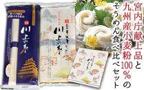 【川上製麺】島原手延べそうめん(宮内庁献上品・九州産小麦粉)詰合せ/食べ比べ