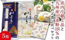 【川上製麺】島原手延べそうめん2種詰合せ×5箱/宮内庁献上品・九州産小麦粉