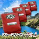 ブルーマウンテンNo.1(豆)200g×2