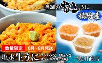 数量限定!バフンウニ2パック・ムラサキウニ1パック!紅白セット【大川商店】