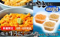 数量限定!ムラサキウニ2パック・バフンウニ1パック!紅白セット【大川商店】