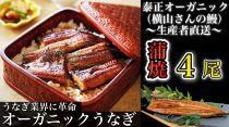 「泰正オーガニック(横山さんの鰻) 蒲焼4尾」