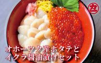 オホーツク産ホタテと鱒イクラ醤油漬けセット