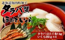 PP026 タラバ・いくら・ほたて豪華たっぷりセット<マルタカ髙橋商店>