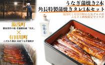 ■うなぎ蒲焼2本&角長特製蒲焼タレ1本セット【湯浅町×有田川町】