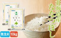 ホクレンななつぼし(無洗米10kg)