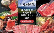 三島村自慢 鹿児島県産黒毛和牛お届けセットー満足ー(年4回お届け)