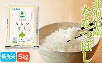ホクレンななつぼし(無洗米5kg)