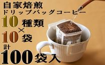 CF01-12【こおふぃ屋】ドリップバッグコーヒー100袋 (10種類×10袋)