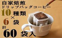 CF02-10【こおふぃ屋】ドリップバッグコーヒー60袋 (10種類×6袋)