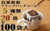 CF03-12【こおふぃ屋】ドリップバッグコーヒー100袋 (5種類×20袋)