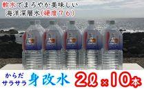 MG016 海のミネラルがいっぱいはいっちゅーぜよセット【2L×10本】