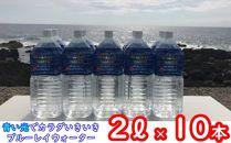 MG017 海のミネラル飲んでみいやぁ~セット【2L×10本】