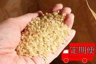 【定期便】☆【玄米】5kg×12回(毎月)☆三百年続く農家の有機特別栽培コシヒカリ