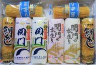 奥野寿久商店がおすすめする 蒲鉾、竹輪詰め合わせセット