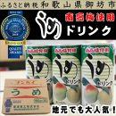 ★南高梅使用★『南海果工(株)製造』うめドリンク195g×30缶