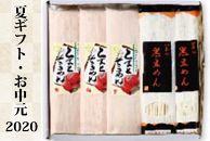 【夏ギフト・お中元】乾麺2種 セット